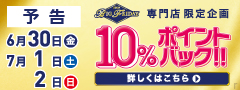WAONPOINT10%バック