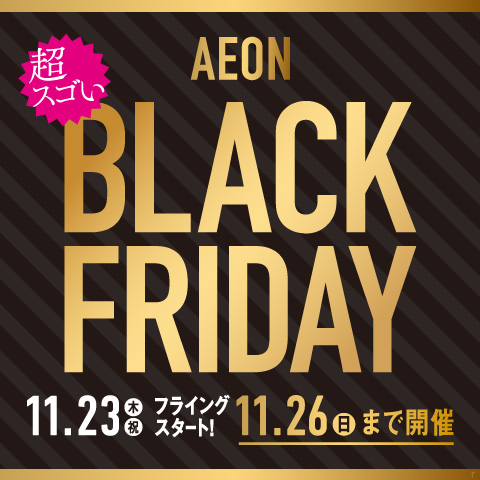 超スゴい!BLACK FRIDAY2017